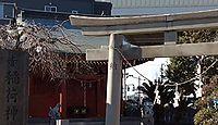 赤稲荷神社 東京都足立区神明のキャプチャー