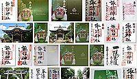 諏訪神社 東京都新宿区高田馬場の御朱印