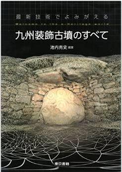 池内克史『最新技術でよみがえる 九州装飾古墳のすべて』 - 古墳の内部が3Dで再現されるAR機能のキャプチャー