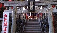 出世稲荷 千葉県成田市の成田山新勝寺のキャプチャー