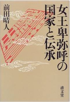 前田晴人『女王卑弥呼の国家と伝承』 - 卑弥呼の本拠は奈良盆地東南部の纏向遺跡のキャプチャー