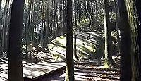 天石立神社 奈良県奈良市柳生町柳生岩戸谷のキャプチャー