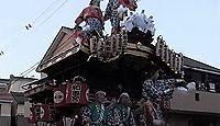 和田神社(神戸市) - 朝鮮通信使の祈願を成就、勝海舟や慶喜も訪問、5月例祭にだんじり