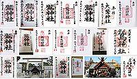 鷲神社 東京都足立区島根の御朱印