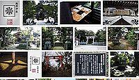 狭野神社(能美市)の御朱印