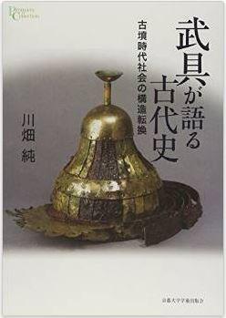 川畑純『武具が語る古代史: 古墳時代社会の構造転換』 - 「武器」として古代社会の特質のキャプチャー