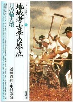 近藤義郎、中村常定『地域考古学の原点・月の輪古墳 (シリーズ「遺跡を学ぶ」)』のキャプチャー