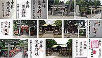茨木神社 大阪府茨木市元町の御朱印