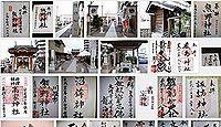 熊野神社(前橋市千代田町)の御朱印