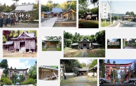 賀茂神社 福井県福井市加茂町のキャプチャー