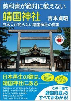 吉本貞昭『教科書が絶対に教えない靖国神社─ 日本人が知らない靖国神社の真実』のキャプチャー