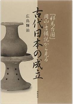 廣畠輝治『『邪馬台国』岡山・吉備説から見る古代日本の成立』のキャプチャー