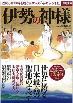 茂木貞純『伊勢の神様 -2000年の時を紡ぐ日本人の「心のふるさと」 (別冊宝島 2450)』のキャプチャー