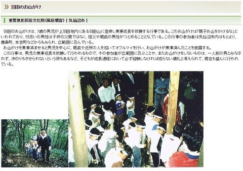 重要無形民俗文化財「羽田のお山がけ」 - 7歳の男児が羽田神社の裏にある山への登拝のキャプチャー