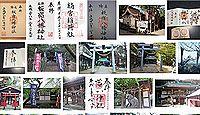 板宿八幡神社 兵庫県神戸市須磨区板宿町の御朱印