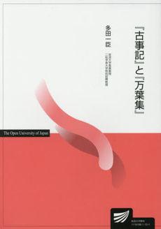 多田一臣『『古事記』と『万葉集』 (放送大学教材)』 - 自国の文化伝統への深い自覚と省察のキャプチャー