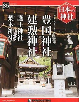 『日本の神社全国版(85) 2015年 9/29 号 [雑誌]』 - 「青史に名を残す賢人を称え祀る」のキャプチャー