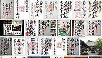 愛宕神社(仙台市)の御朱印