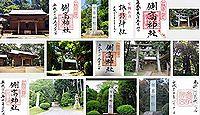 側高神社 千葉県香取市大倉の御朱印
