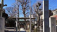 下丸子六所神社 東京都大田区下丸子