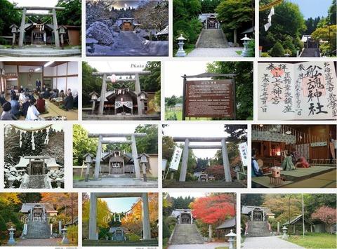 山上大神宮 北海道函館市船見町のキャプチャー