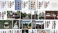 火雷神社(玉村町)の御朱印