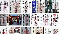 大綱金刀比羅神社 神奈川県横浜市神奈川区台町の御朱印