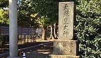 天照大神 神奈川県川崎市高津区久末のキャプチャー