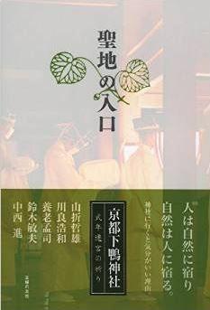 主婦の友社『聖地の入口 ―京都下鴨神社 式年遷宮の祈り―』 - 下鴨神社の七不思議のキャプチャー