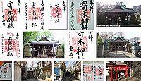 寄木神社 東京都品川区東品川の御朱印