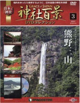 『神社百景DVDコレクション全国版(3) 2016年 7/19 号 [雑誌]』 - 和歌山県の熊野三山のキャプチャー