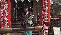 加波山神社 - 加波山三社の中宮、摂社たばこ神社の「きせる祭」や山伏による禅定祭