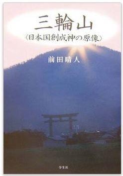 三輪山―日本国創成神の原像