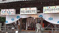 愛宕神社 三重県伊賀市上野愛宕町のキャプチャー