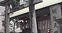 綱敷天神社 大阪府大阪市北区神山町のキャプチャー