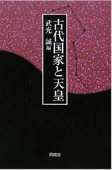 武光誠『古代国家と天皇』 - 東京大学日本史研究室のOB数名による論文7本のキャプチャー