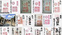 本住吉神社の御朱印