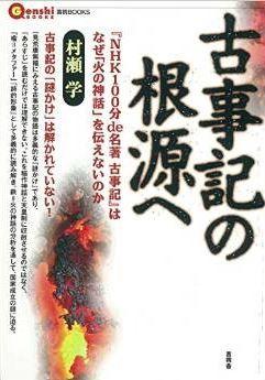 村瀬学『古事記の根源へ (言視BOOKS)』 - 古事記の「謎かけ」は解かれないままだったのキャプチャー