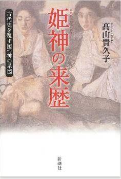 高山貴久子『姫神の来歴: 古代史を覆す国つ神の系図』 - 取材10年、略奪された姫神のキャプチャー