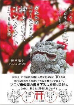 桜井識子『神社仏閣 パワースポットで神さまとコンタクトしてきました』 - 神さまの秘密に迫るのキャプチャー