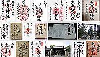 一宮神社(徳島市)の御朱印