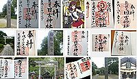 日吉神社(能代市)の御朱印