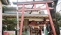 堀之内稲荷神社 神奈川県横浜市南区堀ノ内町