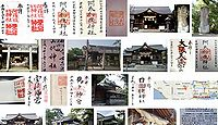 阿羅波比神社 島根県松江市外中原町の御朱印