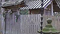 伊射波神社 三重県鳥羽市安楽島町加布良古のキャプチャー