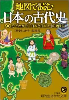 『地図で読む日本の古代史―90分でわかる!「日本と日本人」の始まり』 - 平安遷都までの歴史のキャプチャー