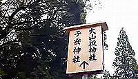 大山祇神社 三重県伊勢市宇治館町のキャプチャー