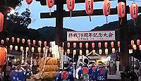 岡山縣護國神社 - 市中心部を流れる旭川の東、操山に鎮座、シベリア抑留者などの慰霊碑