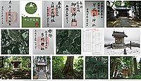 荒雄川神社(鳴子温泉)の御朱印