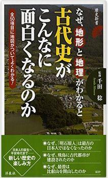 千田稔『なぜ、地形と地理がわかると古代史がこんなに面白くなるのか (歴史新書)』のキャプチャー